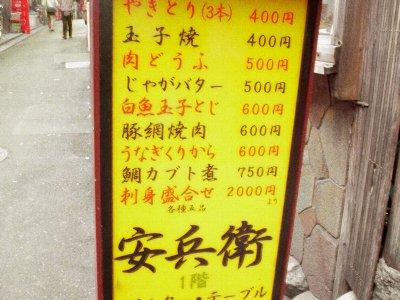 izakaya_kanban.jpg
