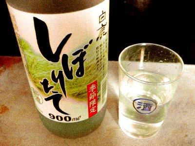 shiboritate_sake.jpg