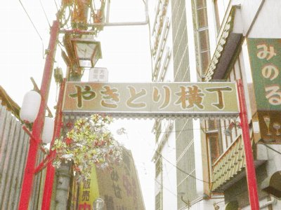 yakitori_yokocho.jpg